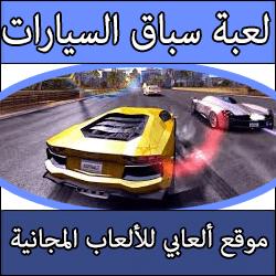 تحميل لعبة سباق سيارات للاندرويد كاملة مجانا برابط مباشر