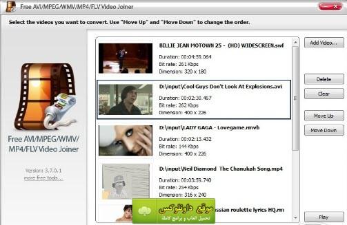 برنامج دمج الفيديوهات