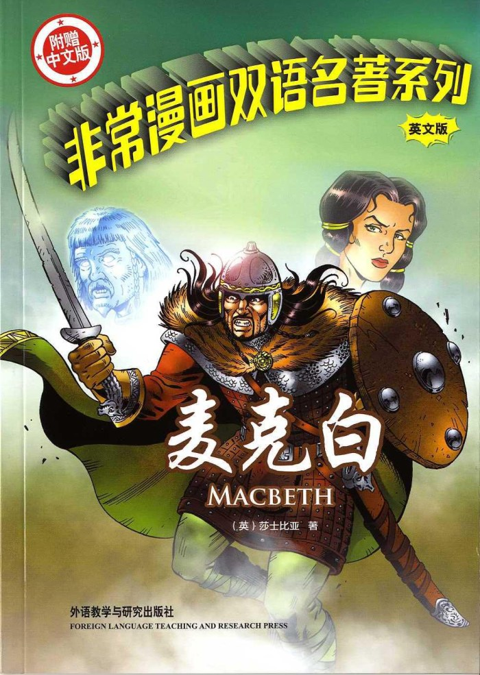 Classical Comics - Chinese Macbeth - Cover