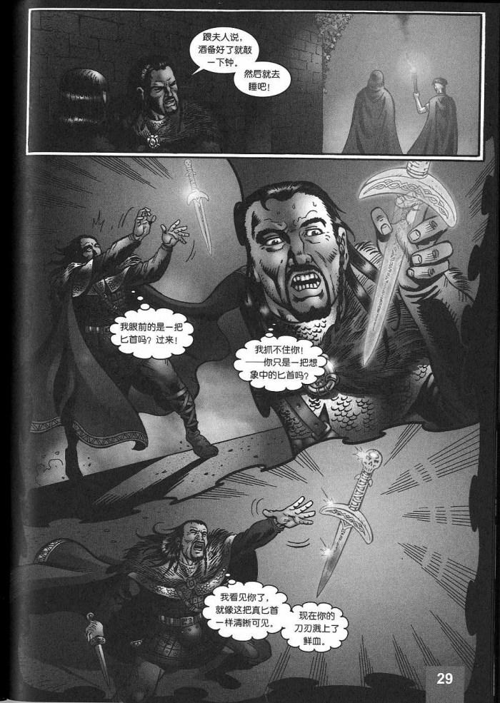 Classical Comics - Chinese Macbeth - Sample Art