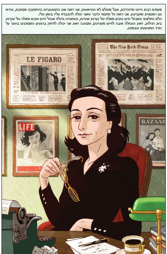 """One of the most painful illustrations for David Polonsky to work on for Anne Frank's Diary: The Graphic Novel was an image of Anne as she imagined herself as an adult. """"Working on comics you get used to solving problems of expression, body language and styling, and you tend to distance yourself from the work,"""" Polonsky told Haaretz in 2017. """"But once I had to imagine how she would look as a grown-up — I can't explain it. It broke my heart to see the loss of potential."""""""