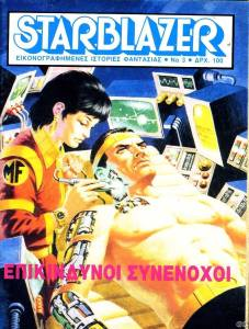 Starblazer - Greek Edition 3
