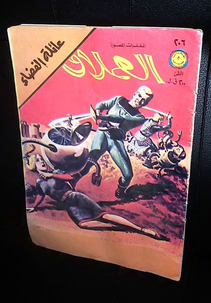 """Lebanon - Space Family Robinson also appeared in Al Umaq (""""The Giant""""). This is #206 of the title, published in 1980"""