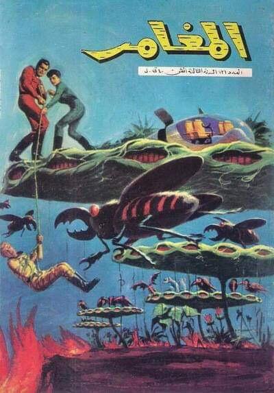 "From Lebanon: المغامر, or ""Adventurer"" #131 (1960s, Illustrated Classics)"