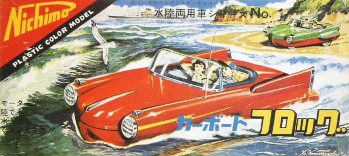 """Frog Car"" box art by Shigeru Komatsuzaki (1961)"