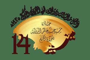 said-junaid-quran14