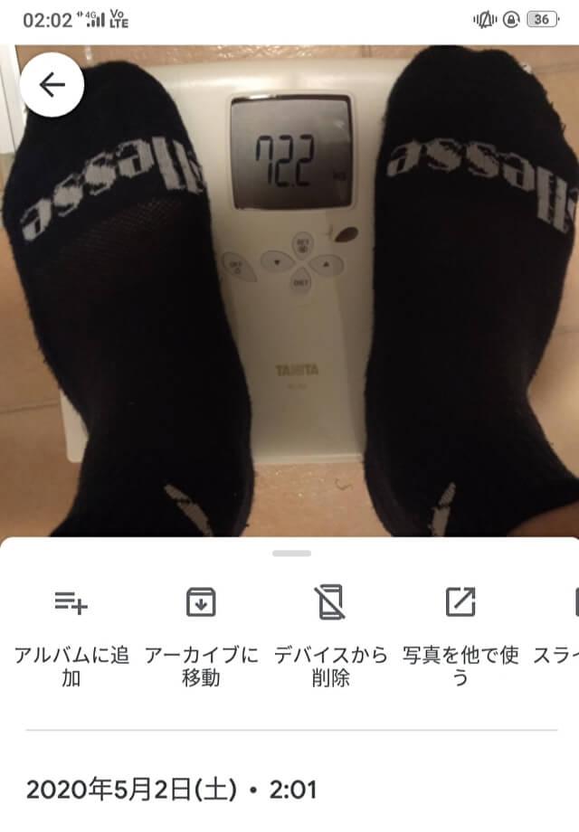 証拠のため最近の体重です。ここ20年の過去最低体重を更新中です!