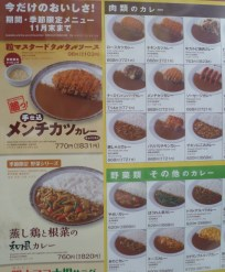 Coco Curry House