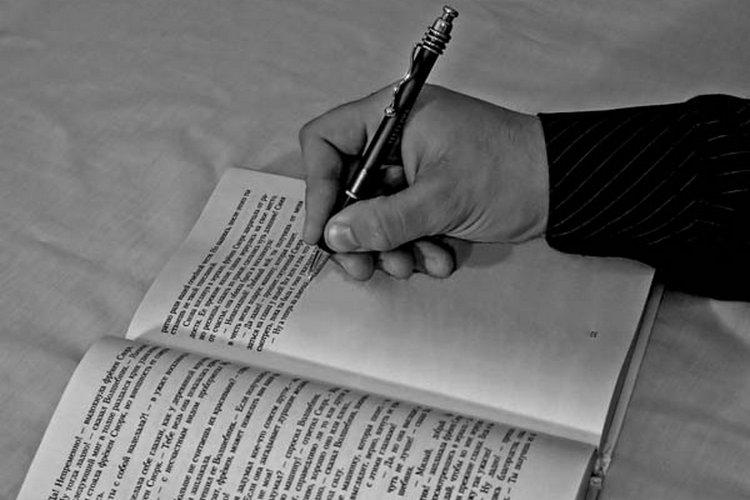 писать книгу