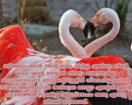 Love Quotes In Malayalam For Husband