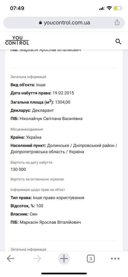 Внезапно: военную базу под Днепром переписали на ребенка ...