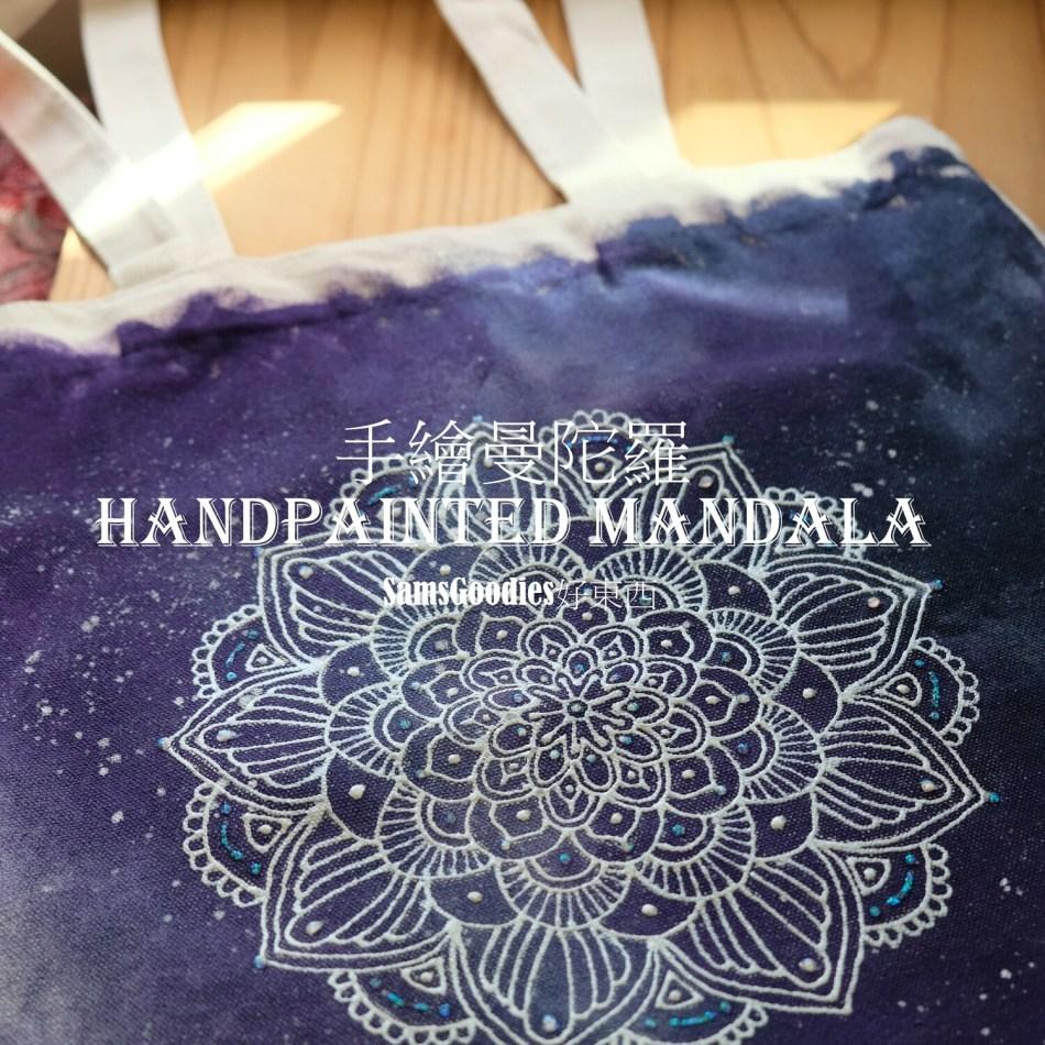 Handpainted Mandala 手繪曼陀羅