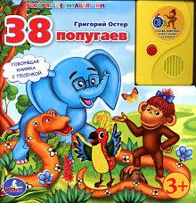 Книга Григорий Остер