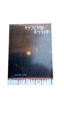 የተጋረደው ጀግንነት Yetegaredew Jegenenet By Mamushet Amare