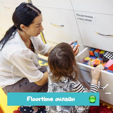 Онлайн-занятия DIR Floortime 60 минут