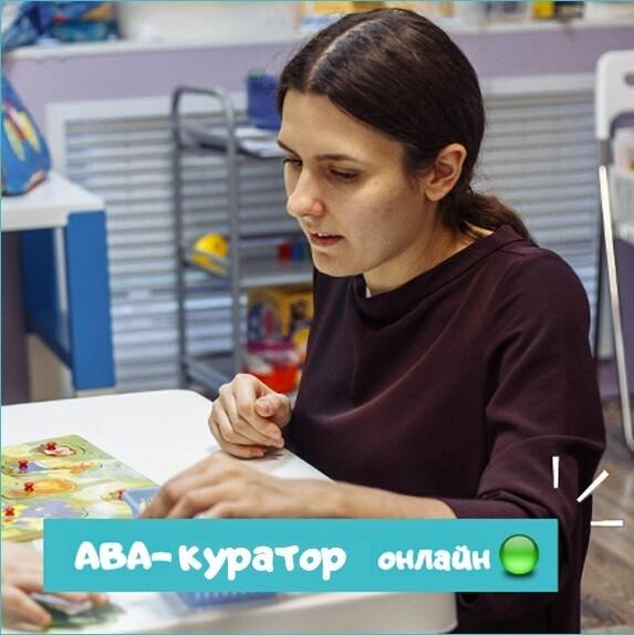 Онлайн-консультация АВА-куратора 60 минут