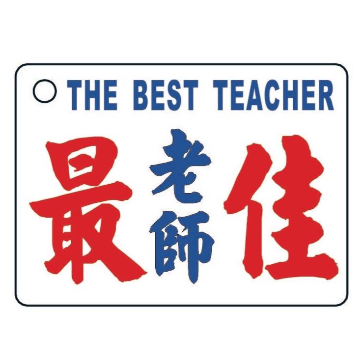 小巴牌-匙扣-最佳老師