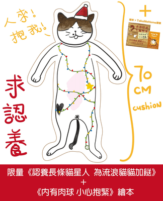 長條貓星人Cushion+繪本套裝