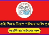 Primary School Teacher Exam Date 2019