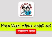 Primary Teacher Exam Admit Card 2019
