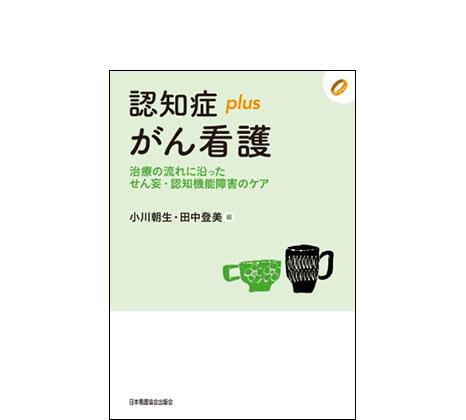 シリーズ第2弾『認知症plusがん看護』刊行!