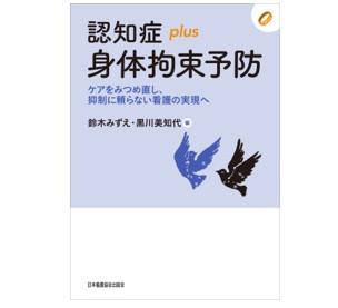シリーズ第9弾 『認知症plus身体拘束予防』刊行!