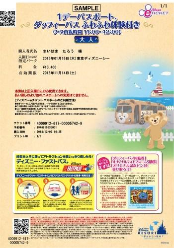 ダッフィーバスがデザインされたオリジナルのディズニーeチケット (c)Disney