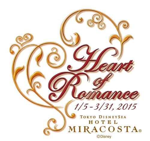 ハート オブ ロマンス イベントロゴ (c)Disney