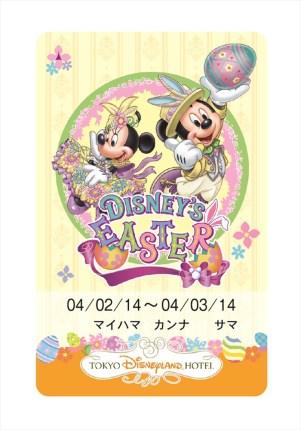 東京ディズニーランドホテル期間限定デザインのルームキー (c)Disney