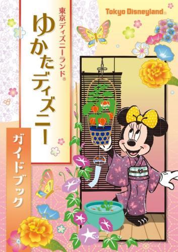 ゆかたディズニーガイドブック (c)Disney