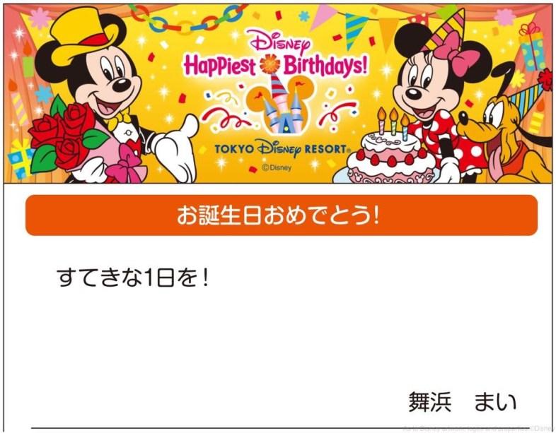 バースデーデザインのデジタルメッセージカード (c)Disney