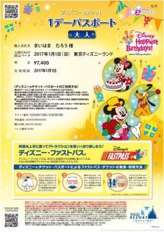 バースデーデザインの「ディズニーeチケット・パスポート」  (c)Disney