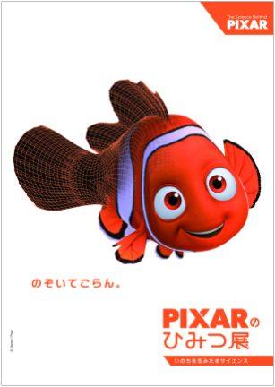 「PIXARのひみつ展」はボストンサイエンスミュージアムがPIXARとの協力により開 発したものです。© 2018 Disney/Pixar. All Rights Reserved. Used Under Authorization.