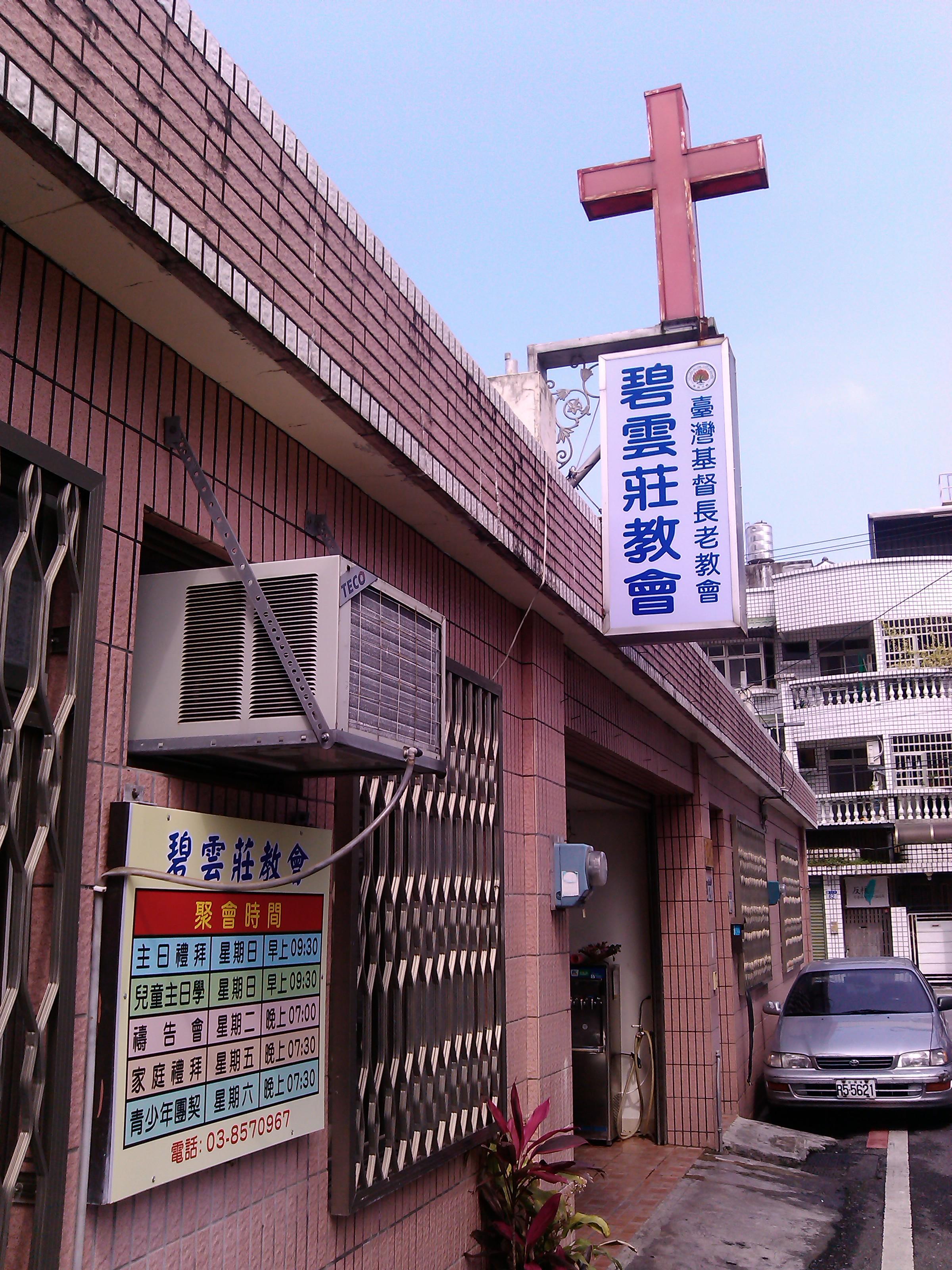 碧雲莊教會簡史 – 臺灣基督長老教會東部中會