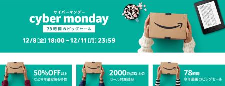 本日12月10日「Amazonサイバーマンデー」で安く購入できるゲーミングデバイス一覧