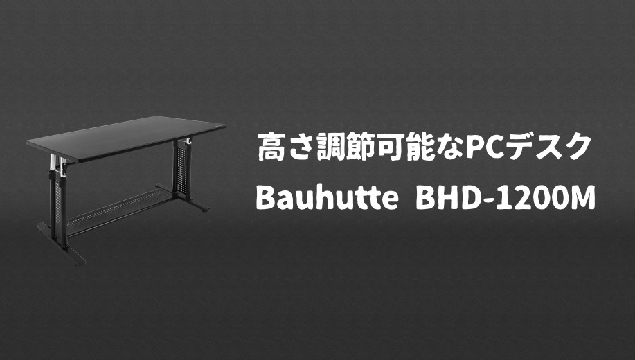 レビュー:「Bauhutte 昇降式PCデスク BHD-1200M」ベストな姿勢でPCを操作できる昇降機能付きデスク