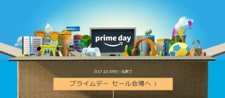 1年に1度の大規模セール「Amazonプライムデー」攻略。お得なゲーミング製品をピックアップ