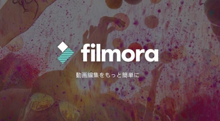 「Filmora」はゲーム実況動画の作成にオススメ。初心者でも簡単操作でハイクオリティに仕上げる動画編集ソフト