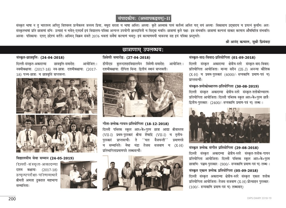 DPSRKP Magazine 2019_20 (200)