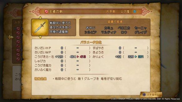 王者の剣の装備情報