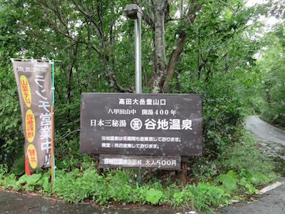 八甲田山10
