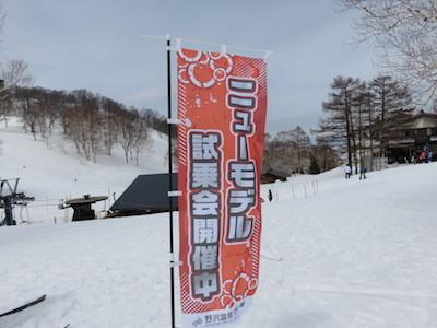 野沢温泉試乗会1
