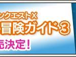【ドラクエ10】 「みちくさ冒険ガイドVol.3」 しぐさ書「みちくさ」特典付きで発売決定!