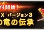 【ドラクエ10 Ver3.0】 「いにしえの竜の伝承オンライン」の発売日・価格が決定!