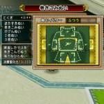 ドラクエ10 新職人とくぎ・効果一覧 (Ver3.3)【前期】
