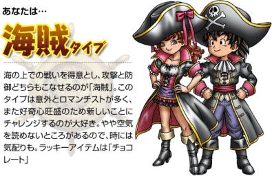 ドラクエ10 海賊