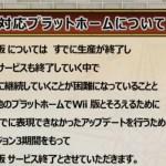 ドラクエ10はWii版のサービス終了決定で神ゲーになるな!