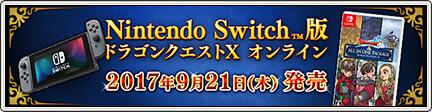 ニンテンドースイッチ版 ドラクエ10 発売日