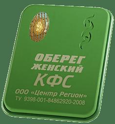 """КФС """"Женский оберег"""" КФС женский оберег"""
