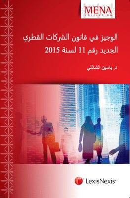 Qatar Corporate Law (ISBN9781474307321)